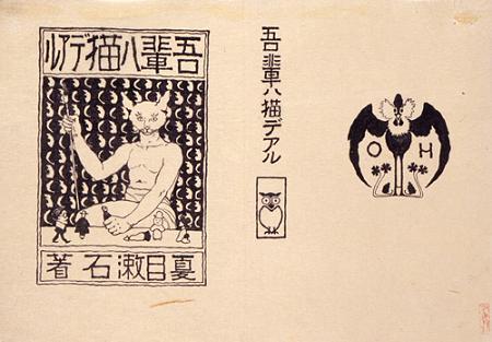 Natsume Soseki i am a cat pdf free