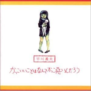 hayakawa yoshio kakko ii koto