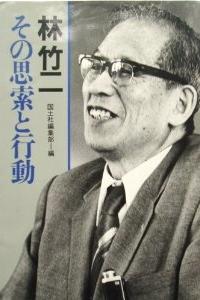 hayashi takeji